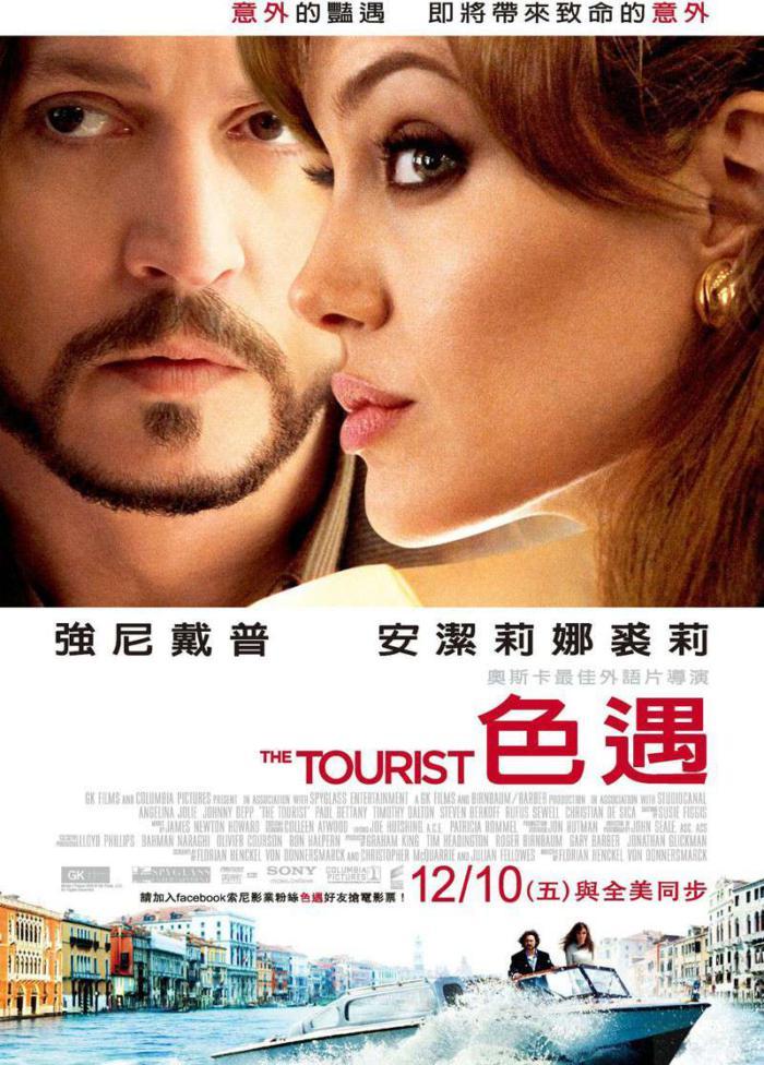 色遇_The Tourist_電影海報