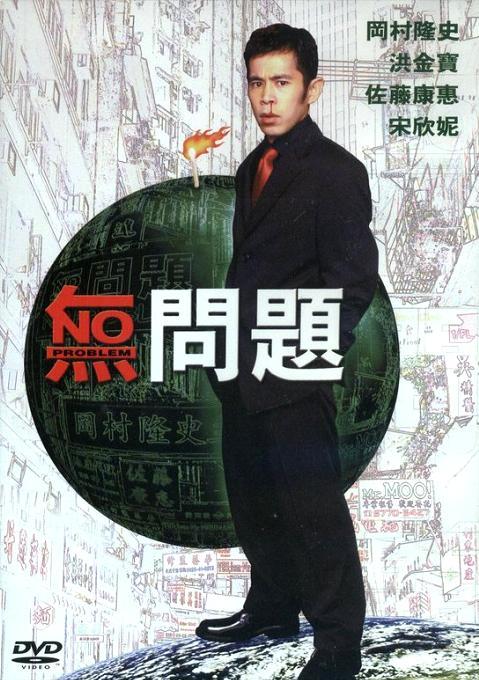 無問題_No problem(1999)_電影海報