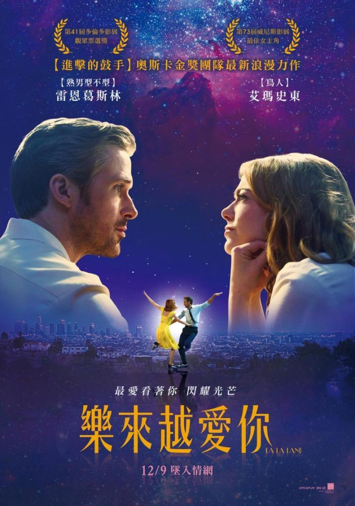 樂來越愛你_La La Land_電影海報