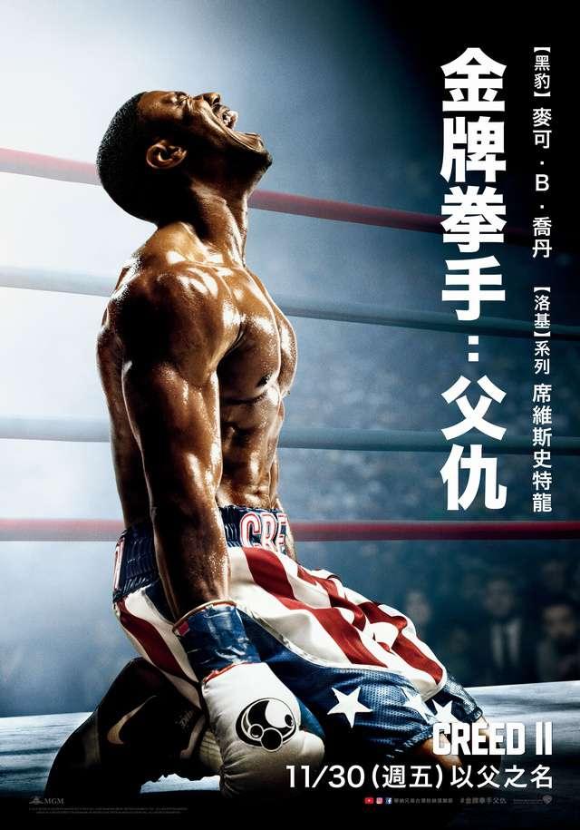 金牌拳手:父仇_Creed II_電影海報