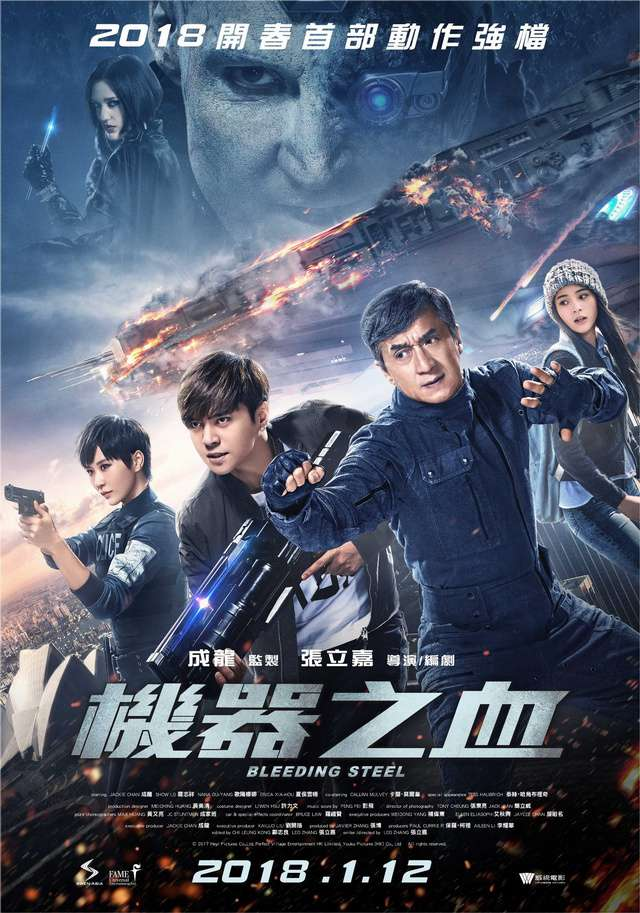 機器之血_Bleeding Steel_電影海報