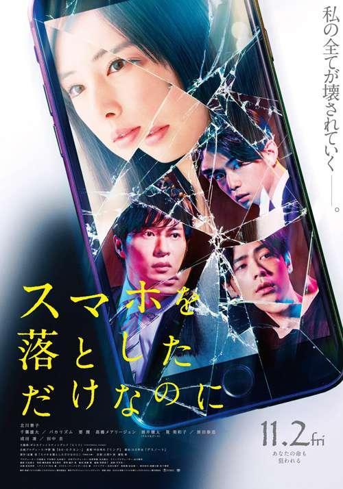 原本以為只是手機掉了_Stolen Identity_電影海報
