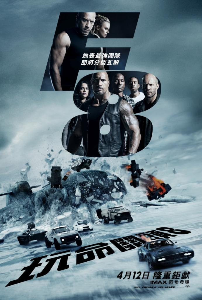 玩命關頭8_The Fate of the Furious_電影海報