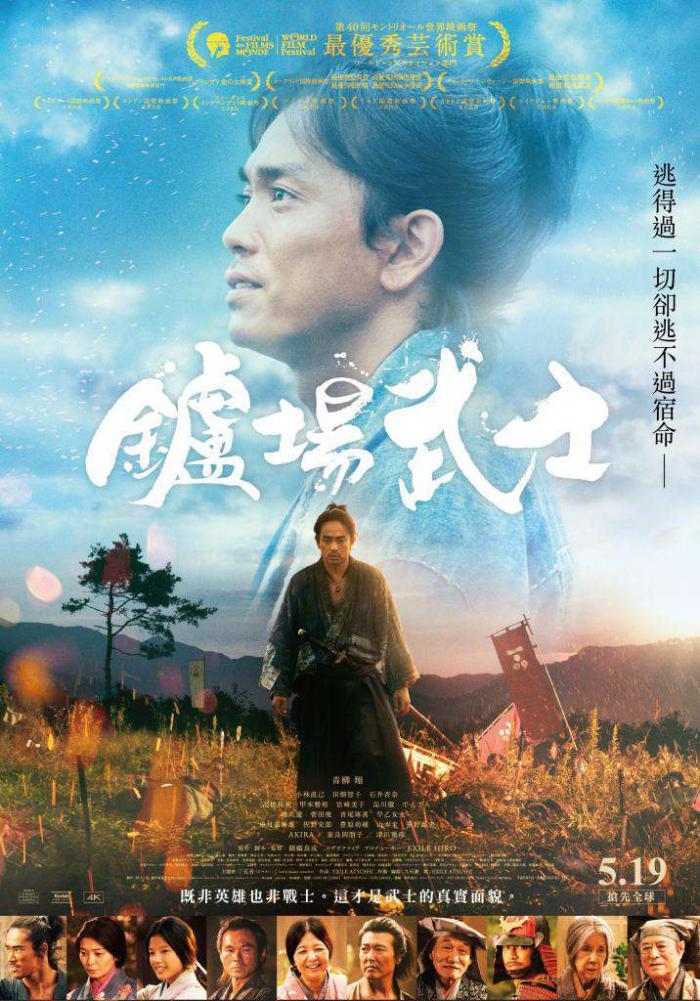 鑪場武士_Tatara Samurai_電影海報