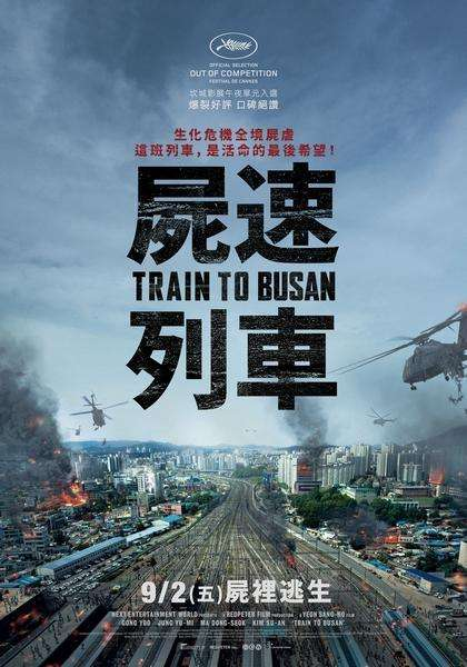 屍速列車_Train to Busan_電影海報