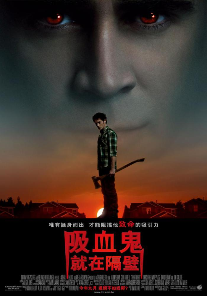 吸血鬼就在隔壁_FRIGHT NIGHT 3D_電影海報