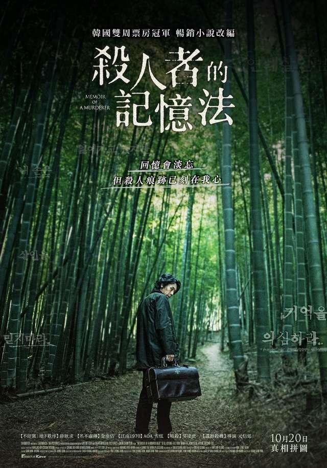 殺人者的記憶法_Memoir of a Murderer_電影海報