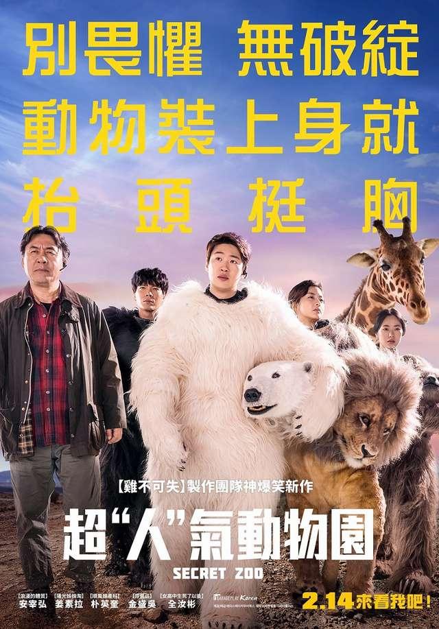 超「人」氣動物園_SecreW Zoo_電影海報