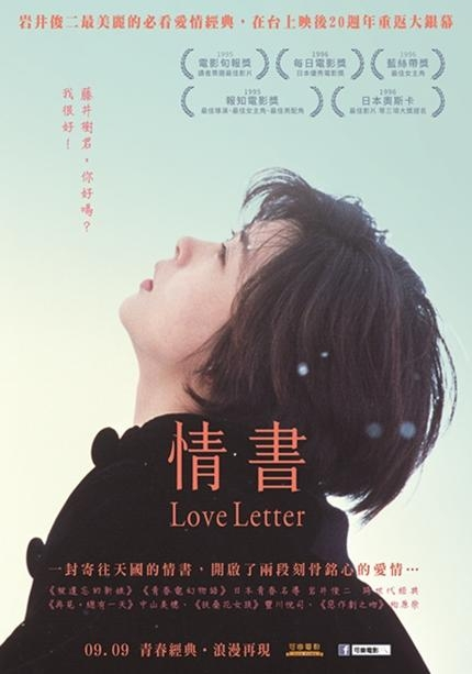 情書_Love Letter_電影海報