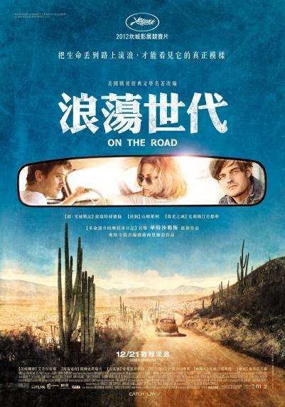 浪蕩世代_On the Road(2012)_電影海報