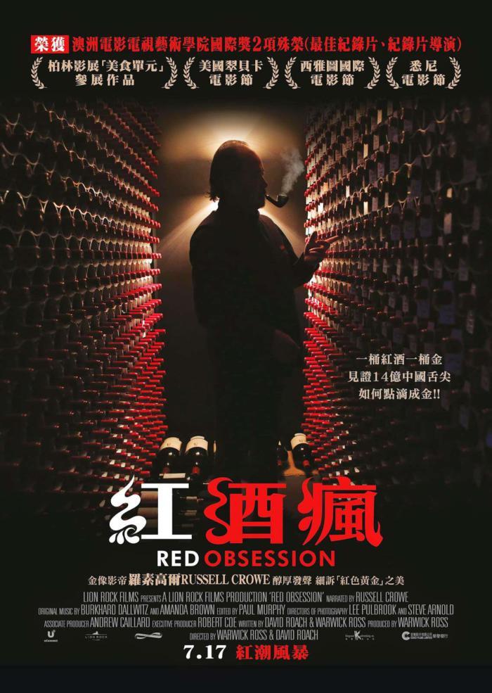 紅酒瘋_Red Obsession_電影海報