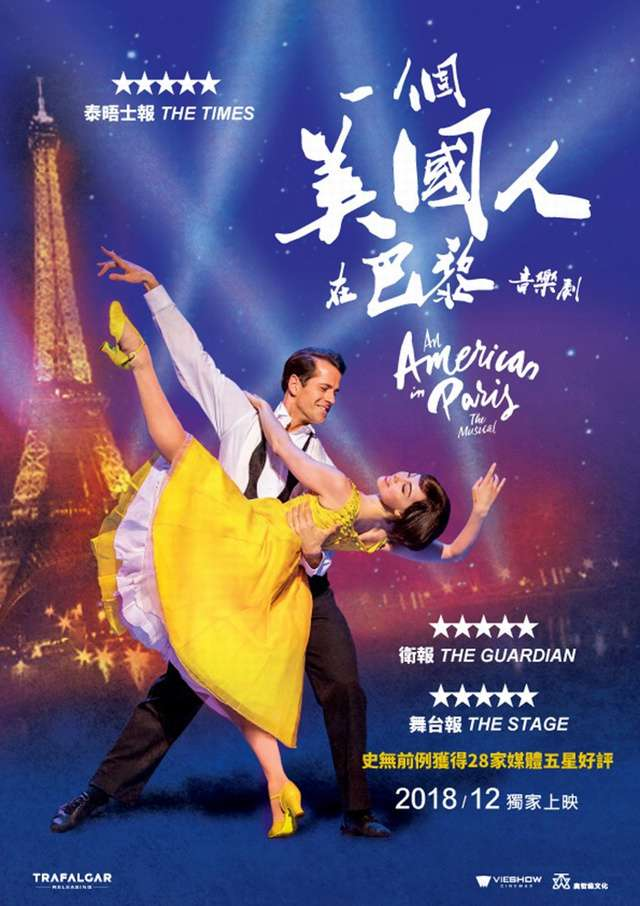 一個美國人在巴黎_An American in Paris: The Musical_電影海報