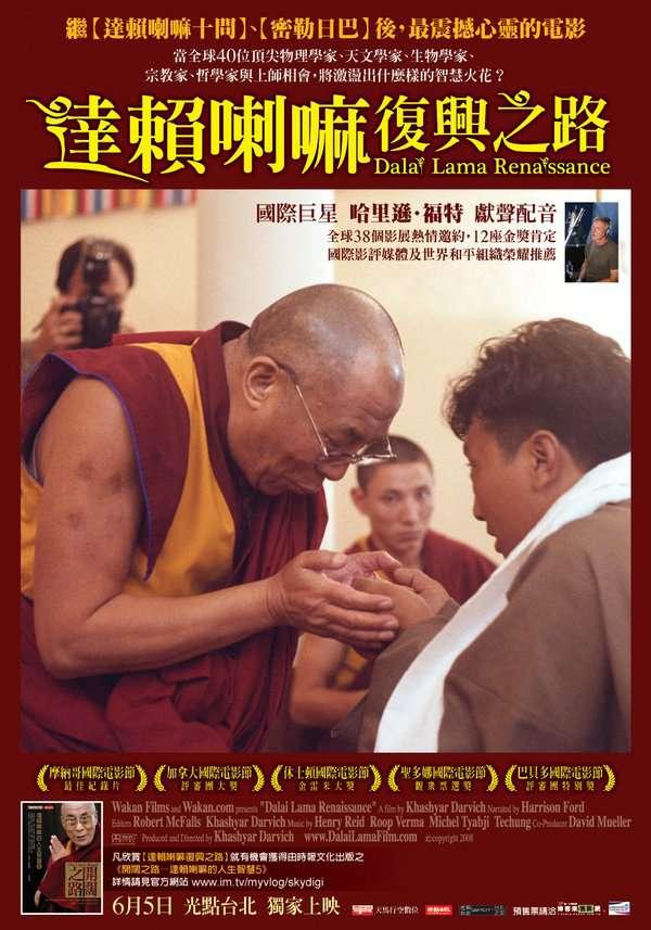 達賴喇嘛復興之路_Dalai Lama Renaissance_電影海報