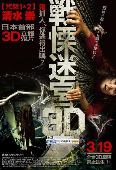 戰慄迷宮3D_The Shock Labyrinth 3D_電影海報