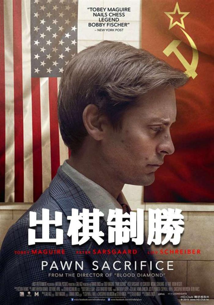 出棋致勝_Pawn Sacrifice_電影海報