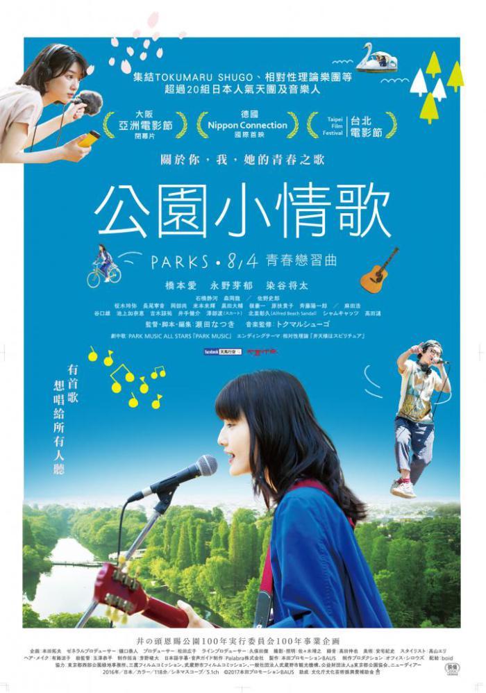 公園小情歌_Parks_電影海報