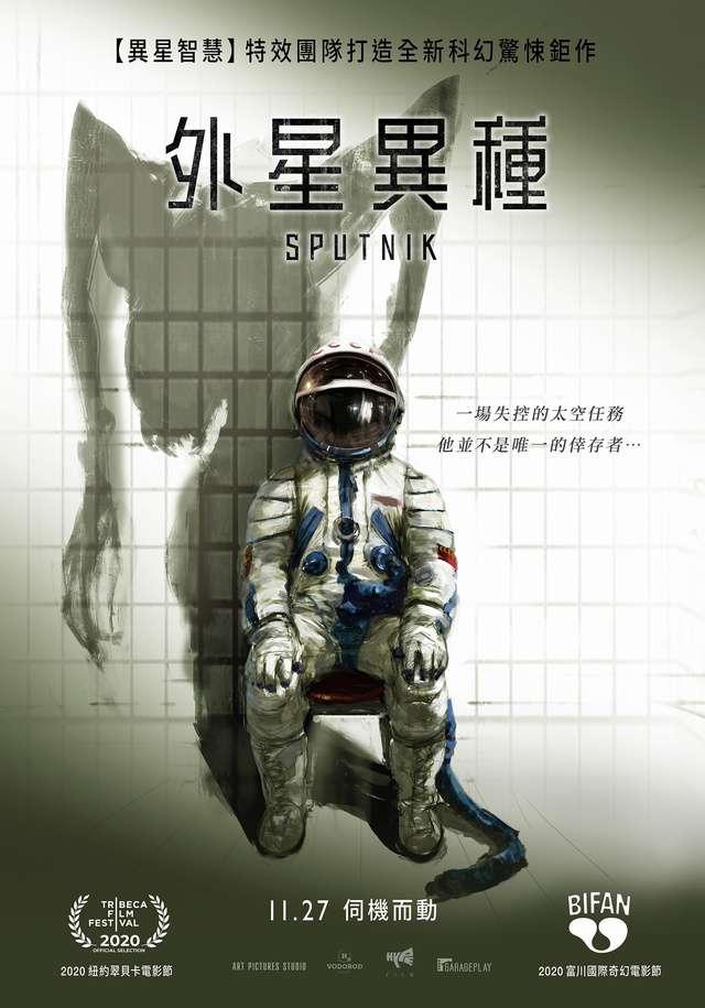 外星異種_Sputnik_電影海報