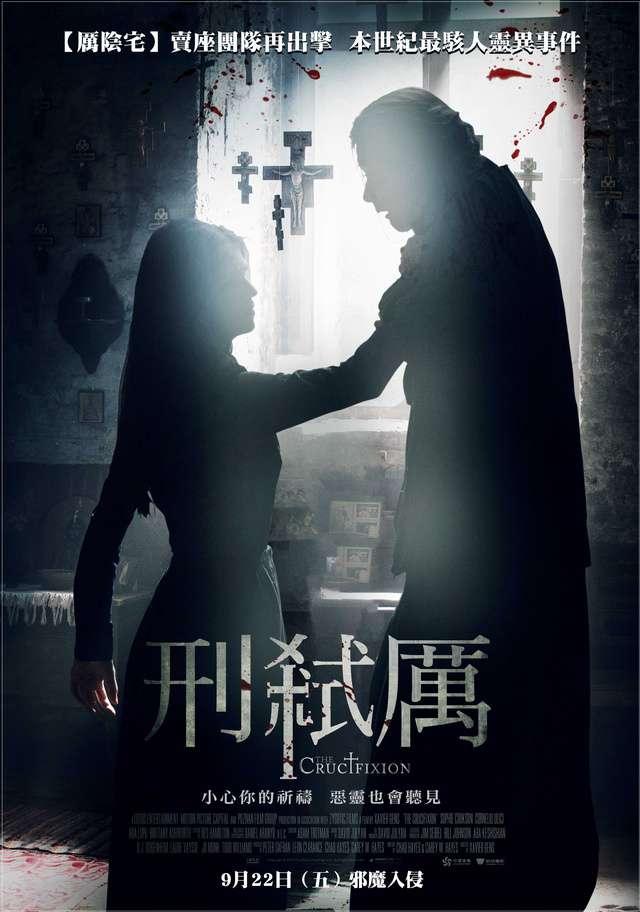 刑弒厲_The Crucifixion_電影海報