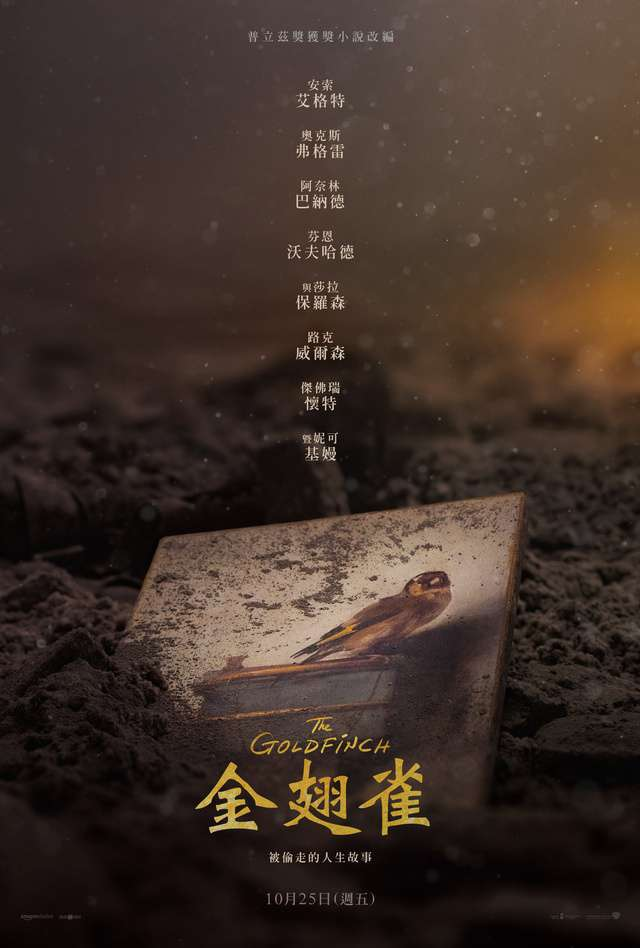 金翅雀_The Goldfinch_電影海報