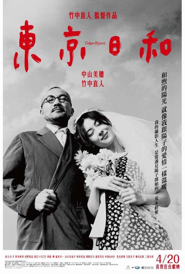 東京日和_Tokyo biyori_電影海報