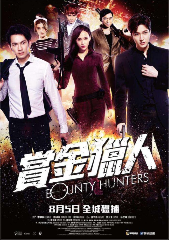 賞金獵人_Bounty Hunters_電影海報