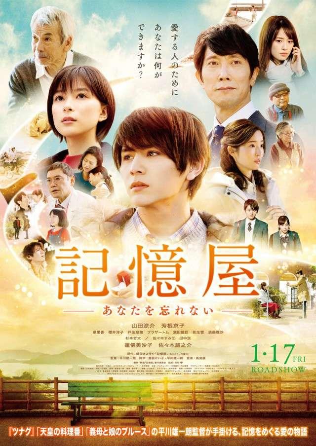 記憶屋_Kiokuya_電影海報