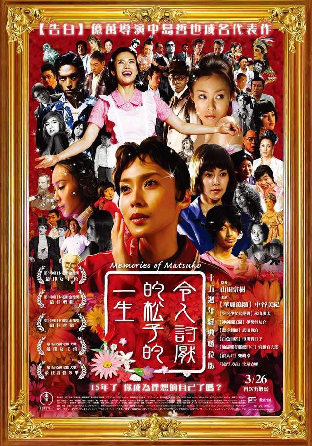 令人討厭的松子的一生:15週年經典數位版_Memories of Matsuko_電影海報