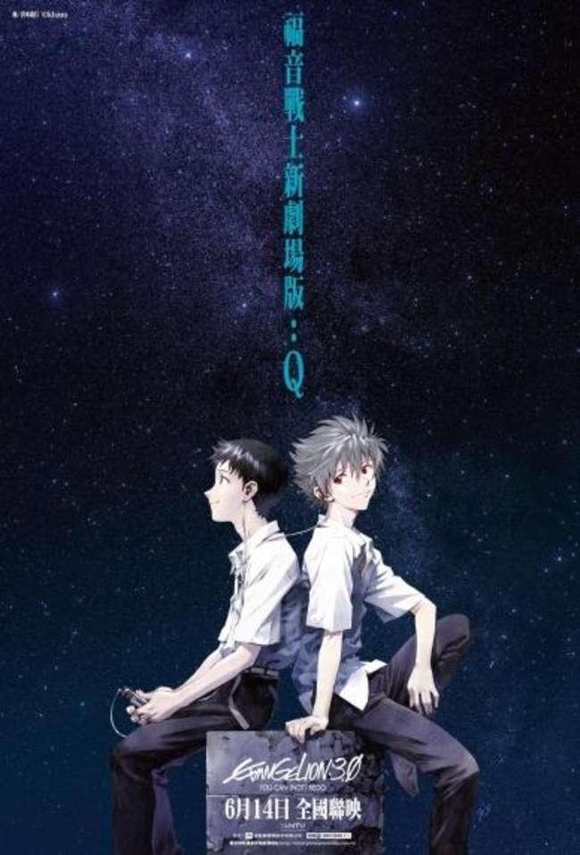 福音戰士新劇場版:Q_Evangelion Shin Gekijoban: Kyu_電影海報