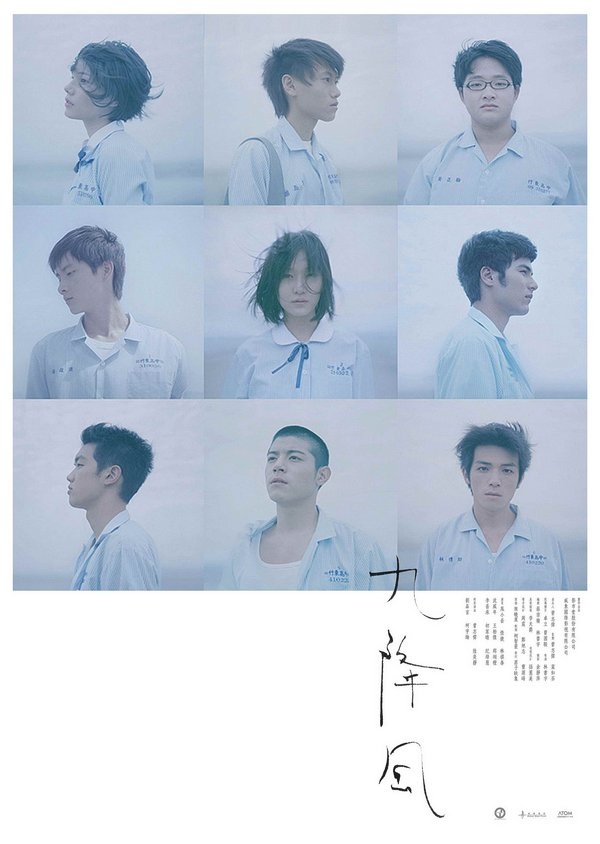 九降風_Winds of September_電影海報