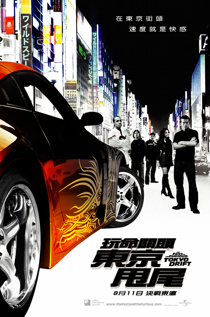 玩命關頭3:東京甩尾_The Fast and Furious 3 : Tokyo Drift_電影海報