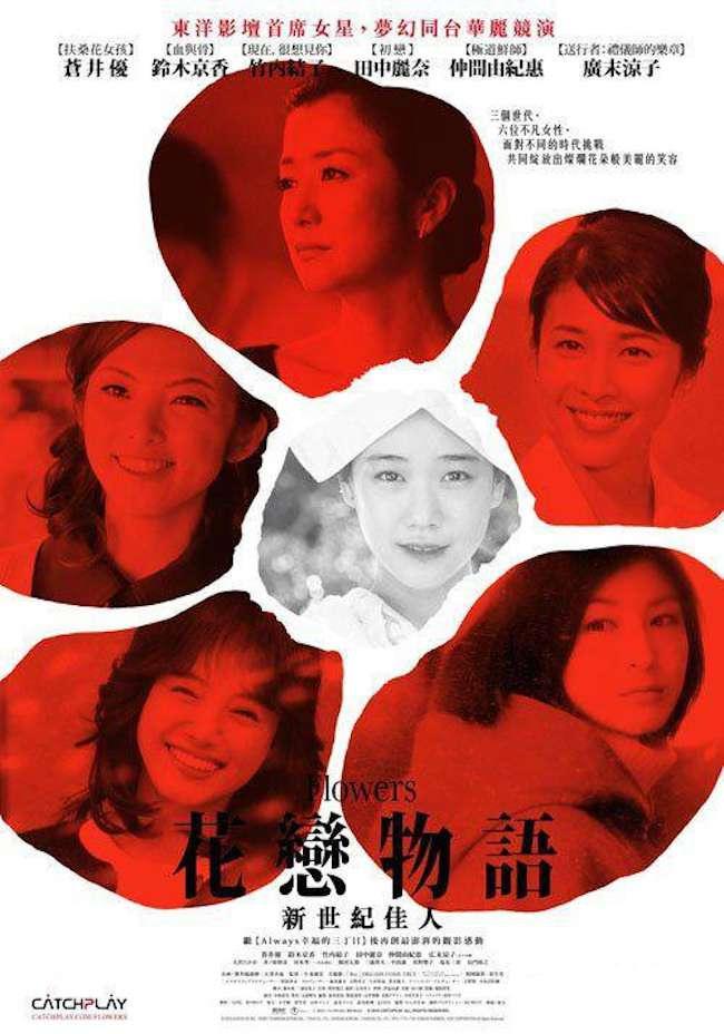 花戀物語:新世紀佳人_Flowers_電影海報