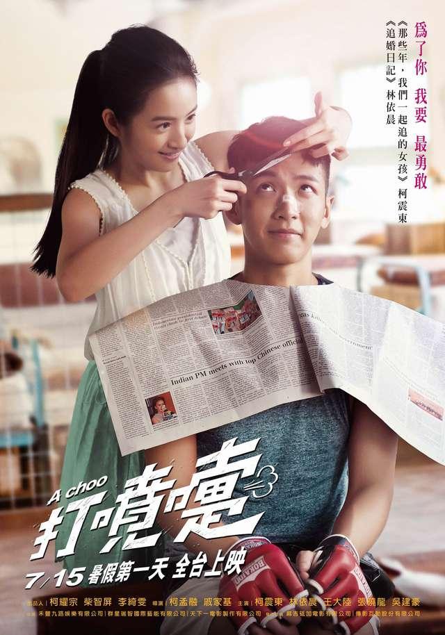 打噴嚏_A Choo_電影海報