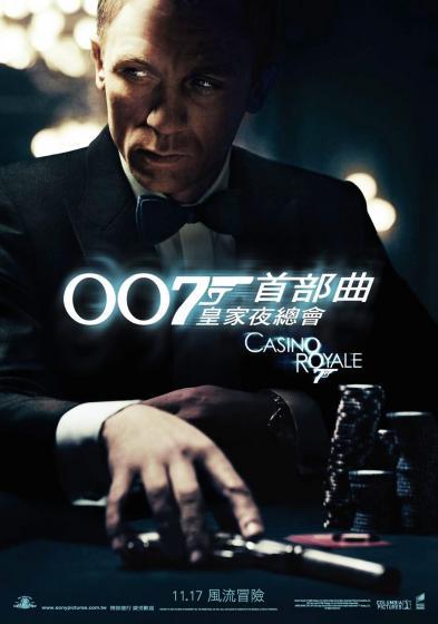 007首部曲:皇家夜總會_Casino Royale_電影海報