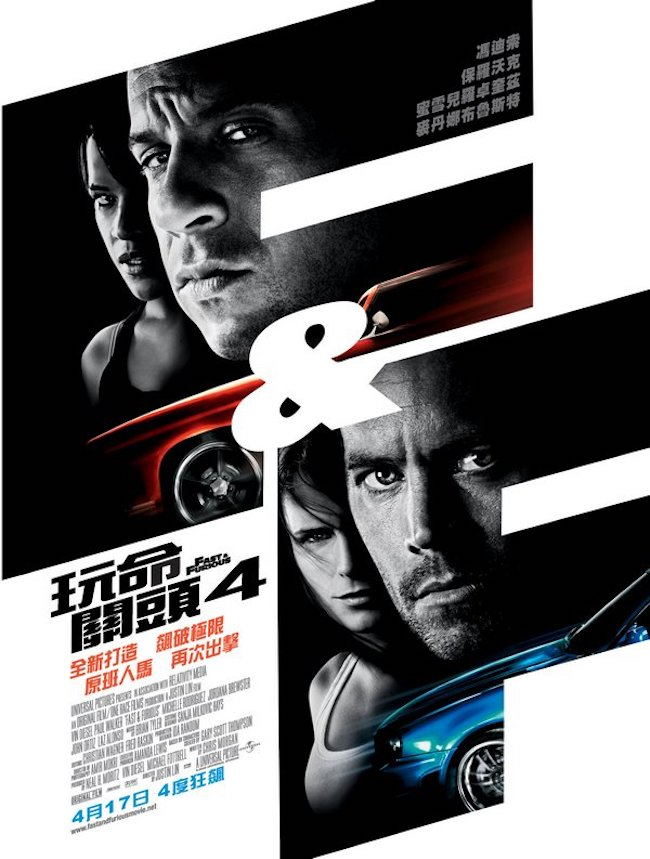 玩命關頭4_The Fast and the Furious 4_電影海報