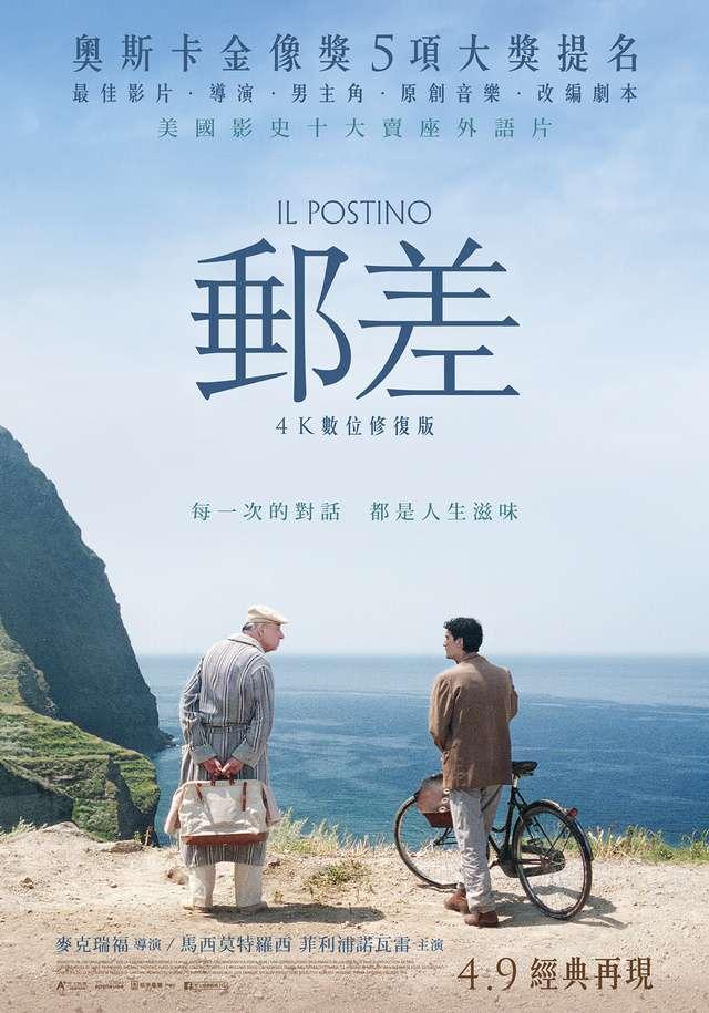 郵差_The Postman (1995)_電影海報