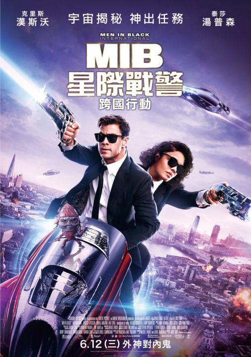 MIB星際戰警:跨國行動_Men in Black International_電影海報