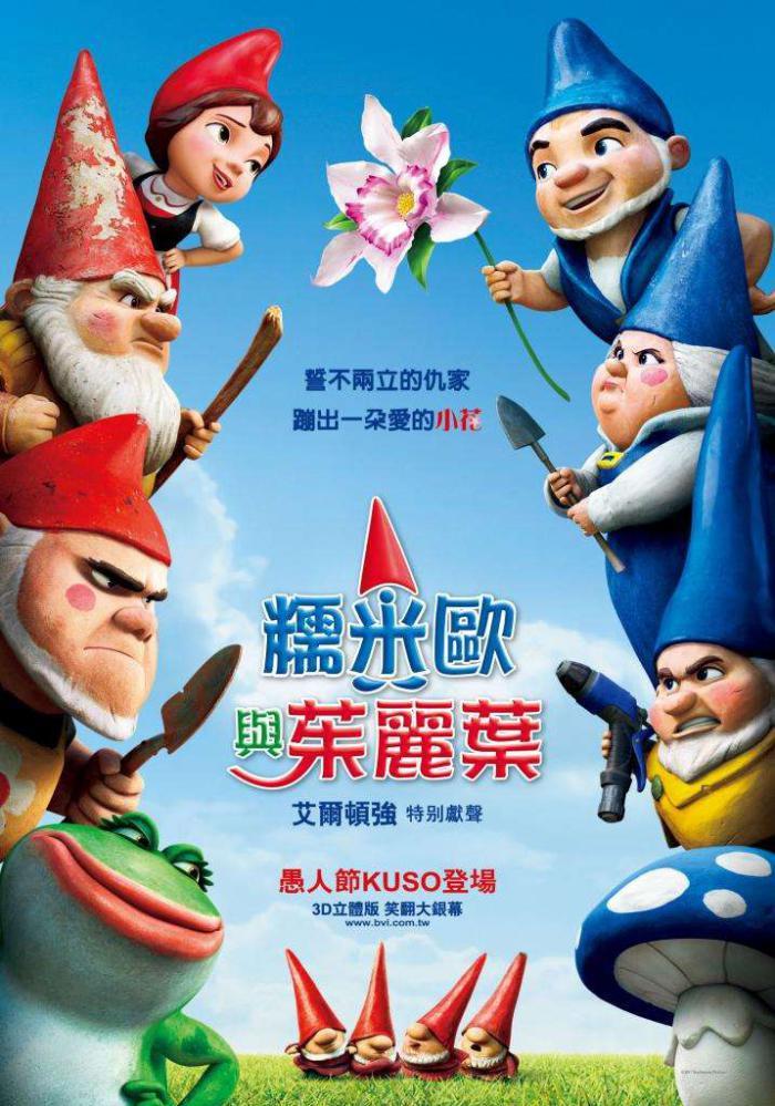 糯米歐與茱麗葉_Gnomeo and Juliet_電影海報
