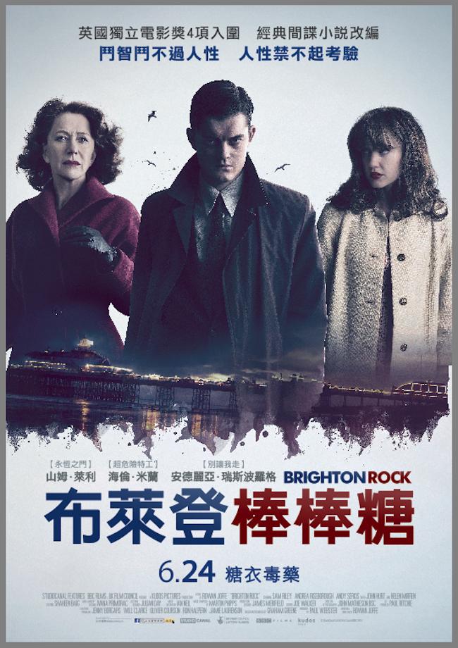 布萊登棒棒糖_Brighton Rock (2010)_電影海報