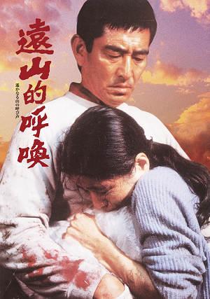 遠山的呼喚_A Distant Cry from Spring_電影海報