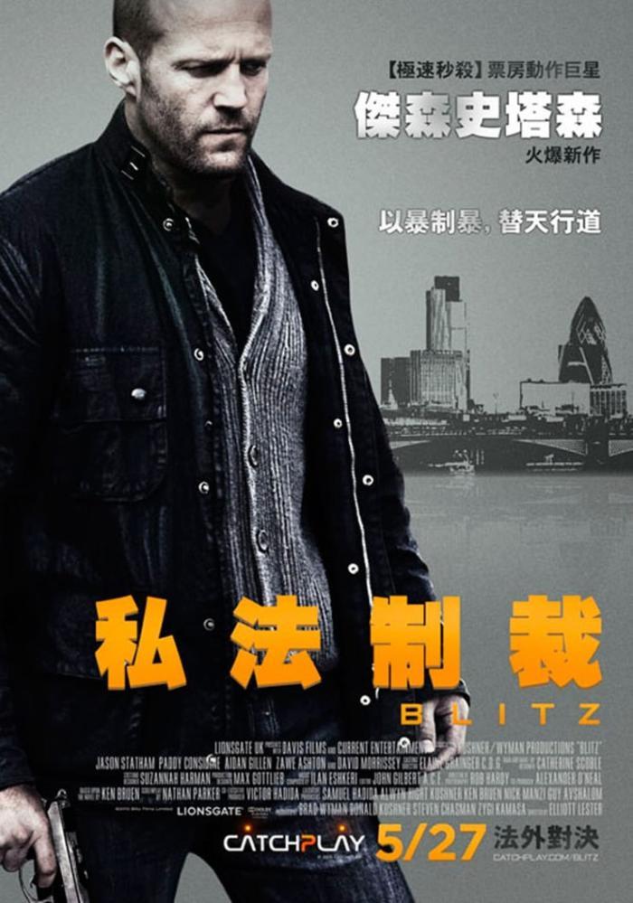 私法制裁_Blitz_電影海報