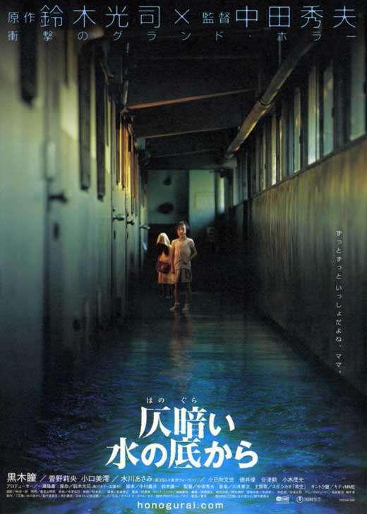 鬼水怪談_Dark Water (JP)_電影海報