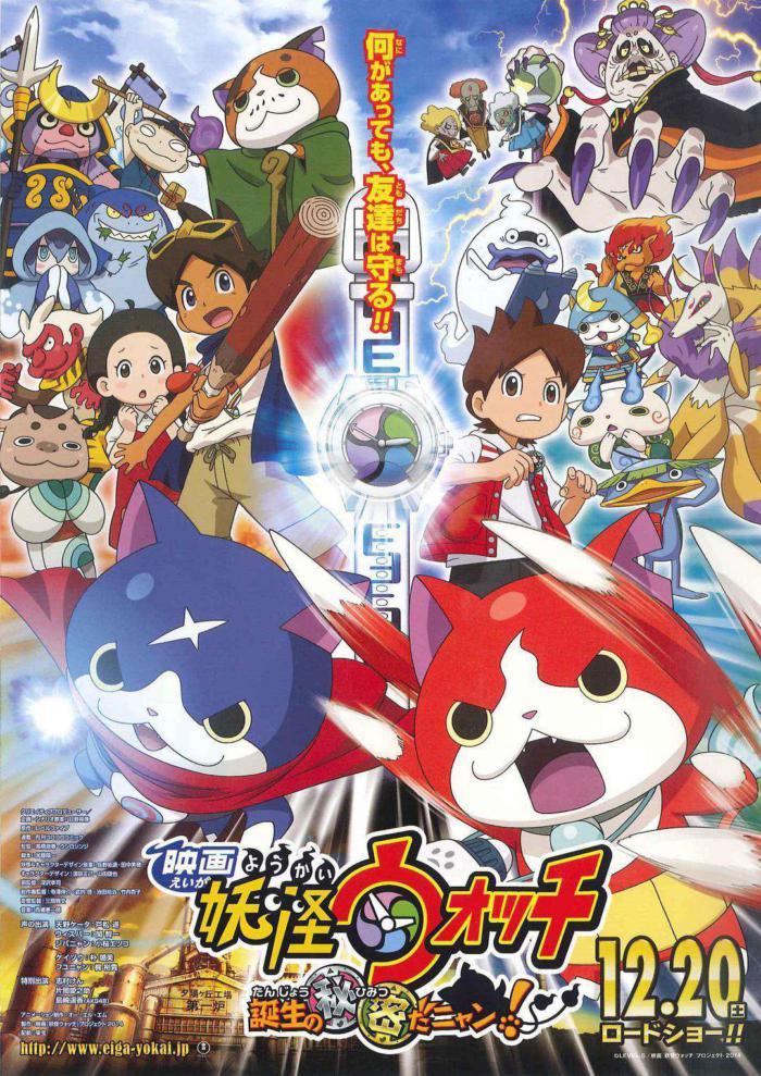 電影版妖怪手錶:誕生的秘密喵!_Yo-kai Watch the Movie_電影海報