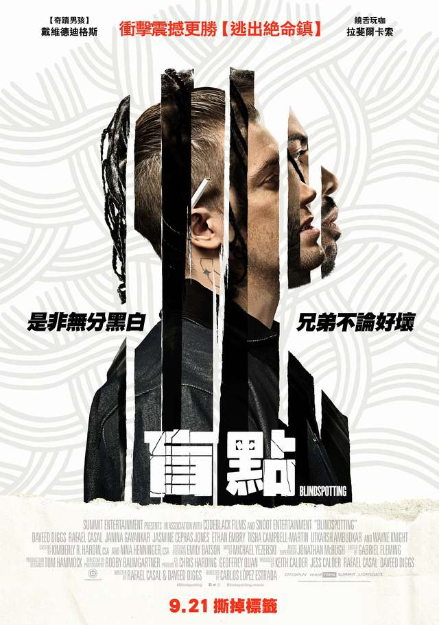盲點_Blindspotting_電影海報