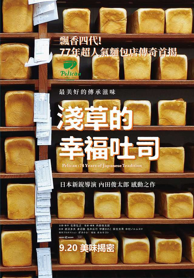 淺草的幸福吐司_Pelican:74 Years of Japanese Tradition_電影海報
