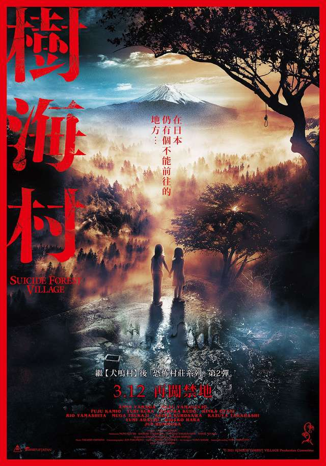 樹海村_Suicide Forest Village_電影海報