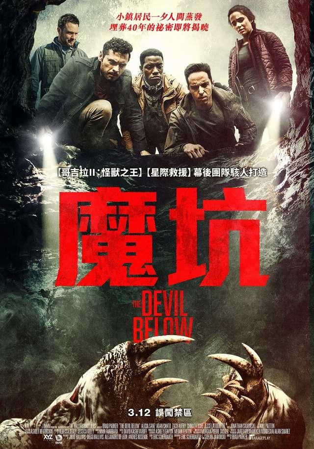 魔坑_The Devil Below_電影海報