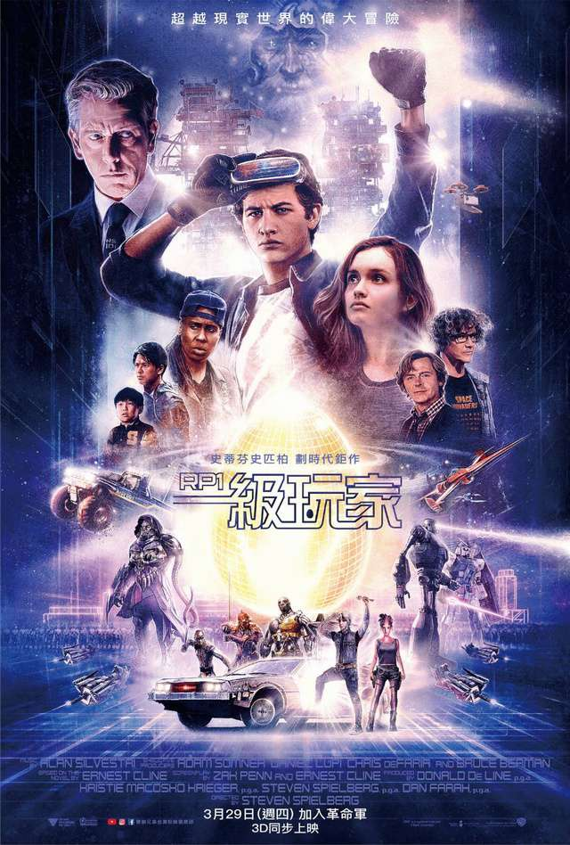 一級玩家_Ready Player One_電影海報