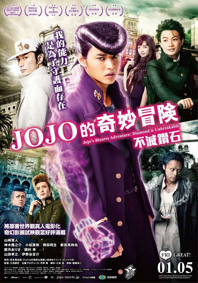JOJO的奇妙冒險:不滅鑽石_JoJo's Bizarre Adventure: Diamond Is Unbreakable_電影海報