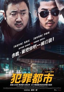 犯罪都市_The Outlaws_電影劇照
