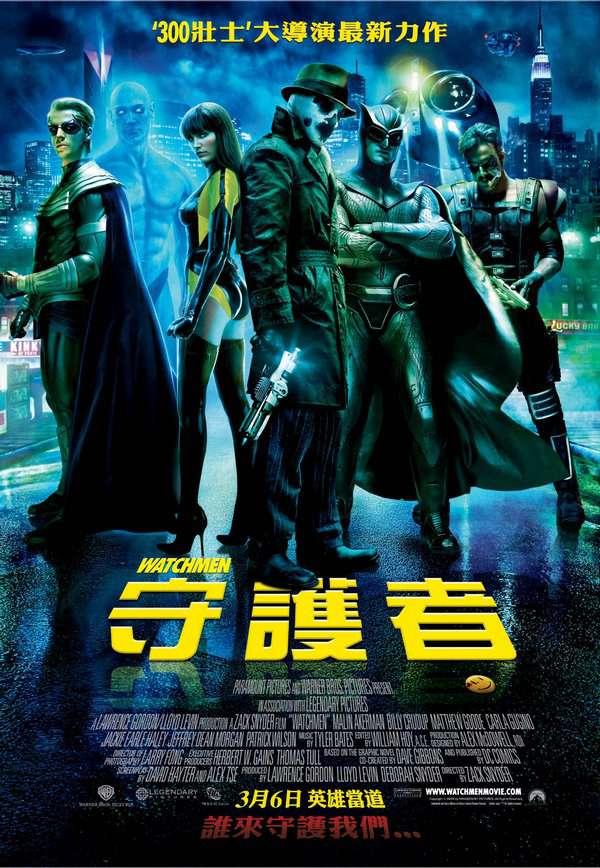 守護者_Watchmen_電影海報